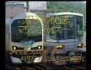 5000系&223系5000番代マリンライナー×スタ→トスタ→