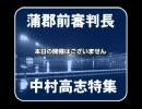 【競艇】蒲郡前審判長特集