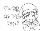 [うごメモ]ドラクエ9-サンタ帽