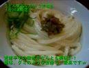 【長距離車載動画】 西日本ぶらり旅 part.32 香川3