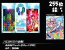 【2ch】第3回みんなで決めるゲーム音楽ベスト100(+400) Part10