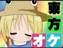 【東方アレンジ】神さびた古戦場【マエストロ指示型完成版】