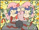 【4コマ】東方どろぬま劇場B 約束のクリスマス thumbnail