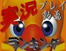 2009年最強の実況プレイ動画ランキングpart1 thumbnail