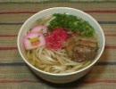 【料理本を見ながらつくる】沖縄そば
