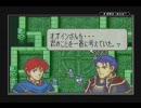ファイアーエムブレム 烈火の剣 ヘクトル編ハード 終章(2/3)