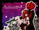 【ピッチ上げ】Mrs.Pumpkinの滑稽な夢【よっぺいさん】
