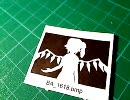 コマ撮り実験アニメ「1734/6566」 【Bad Apple!! PV【影絵】アレンジ】