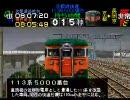 電車でGO! プロフェッショナル仕様 京都線 113系5000番台 快速