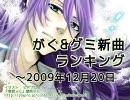 がく&グミ新曲ランキング ~2009/12/20