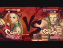 【XBOX】スト4キャミィ vsガイル