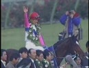 【競馬】 1993 有馬記念 トウカイテイオー