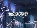 【鏡音リン レン】 ヒカリザクラ 【オリジナル曲】