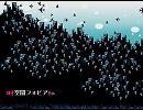【巡音ルカ】 空間フォビア 【オリジナル】