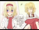 【東方】アリスと魔理沙のとても短い漫画です【声あてしてみた】