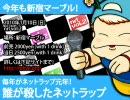 【2010/1/10】nrl vol.2 出演者紹介【ニコラップライブ】 thumbnail