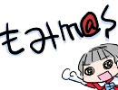 【アイドルマスター】 Xm@s Present For You!  【通称・もみm@s】