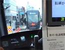 【MR.TRAIN】セントラム祝開業12.23~そうだ!富山へ行こう③