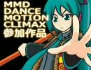 【MMD-DMC】よっしゃあ漢唄【データ公開】