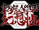 【MUGEN】東方魔人學園第01話「転校生」【ストーリー】【手書き】