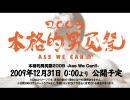 【合作】本格的男尻祭2009 -Ass We Can!!- CM