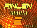 【鏡音リン・レン】RINLENMANIA 2 ~うたうこと~【ノンストップメドレー】