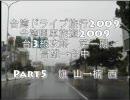 台湾ドライブ旅行台灣開車旅遊 2009Part5