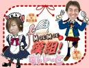 ~緒方vs土門~ MOEMOE♥漢組! ぐれ~と #02