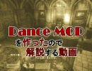 Oblivion Dance Modを作ったので解説する動画