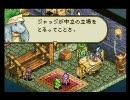 Final Fantasy Tactics Advance(FFTA) プレイ動画 34「ジャッジの独立」