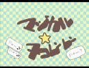 マジカル☆ぬこレンレン歌ったよ!【korumi×がんばるまめ×煮物。×柘榴】