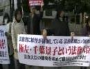 【12・27横浜デモ】千葉景子法務大臣の一刻も早い罷免を! (2-5) thumbnail