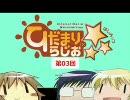 【ラジオ】ひだまりスケッチ ひだまりらじお×☆☆☆ 第3回