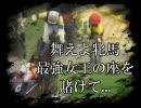 ウイニングポスト7 MAXIMUM2008 第91話 星の国から、目指せ三連覇  ~後編~