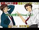 【立体音響】×【Vocal only】 倦怠ライフ・リターンズ!