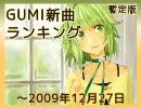 暫定版 GUMI新曲ランキング ~2009/12/27