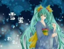 【初音ミク】雪蛍=ユキボタル=【オリジナル曲】