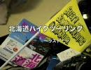 【ピースサイン】北海道バイクツーリング【ラスト!】