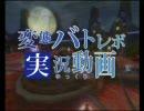 変態バトレボ実況動画 その24