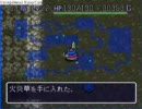 【SFC】トルネコの大冒険【実況】part3