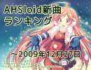 AHSloid新曲ランキング ~2009/12/27