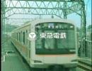東急電鉄CM