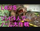 【カオス実況】Left4Dead2を4人で実況してみたノーム大作戦編4作戦