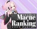 年刊Mac音ランキング2009 Part2
