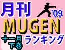 月刊MUGENランキング'09年11月号 下巻