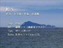 【ボカロとUTAう合唱団】 島へ 【混声4部】