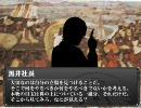 【革新PK】 アイマス戦国酔夢譚 第10回 正義