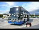 高速バスで行こう 新宿駅→大阪駅