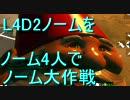 【カオス実況】Left4Dead2を4人で実況してみたノーム大作戦編最終作戦