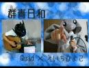 【ぴよっど+164】 群青日和 【セッションしてみた】 thumbnail